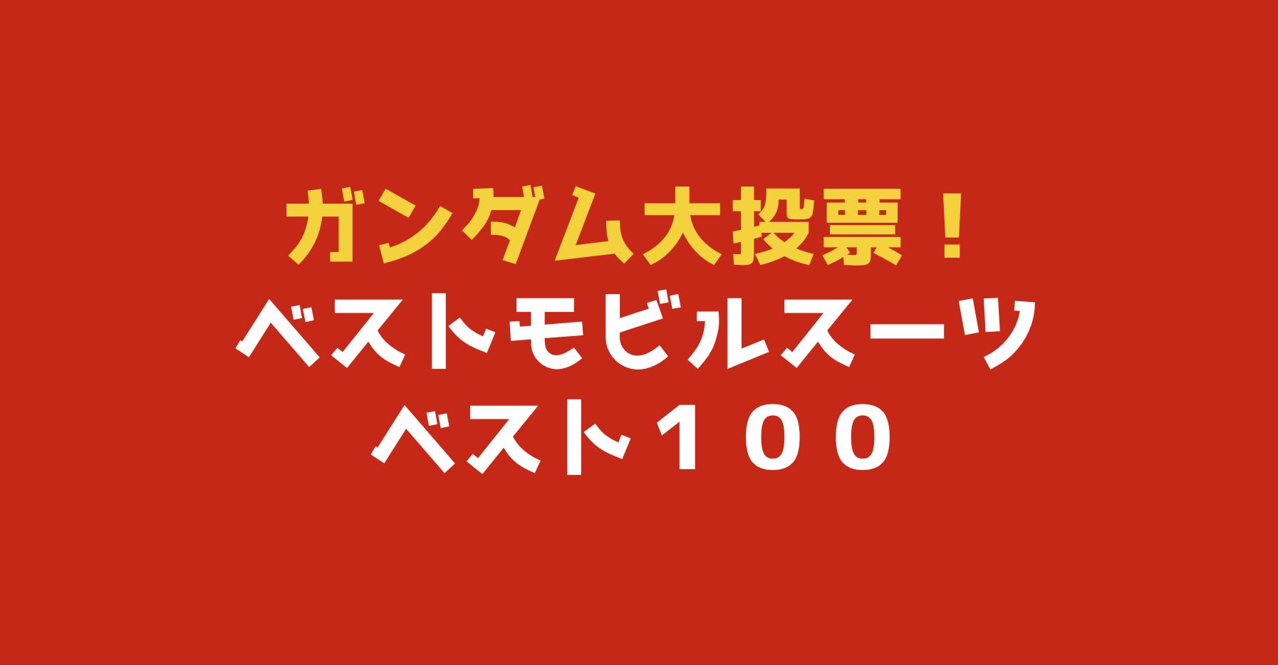 全ガンダム大投票!人気モビルスーツ・ガンプラのベスト100を紹介する!