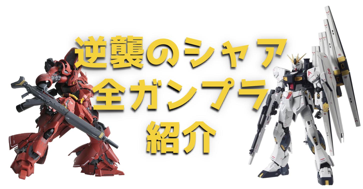 ガンダム逆襲のシャアの登場ガンプラシリーズを全て紹介