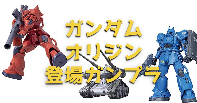 ガンダム オリジンのガンプラシリーズ全24種類を紹介【HG・MG】