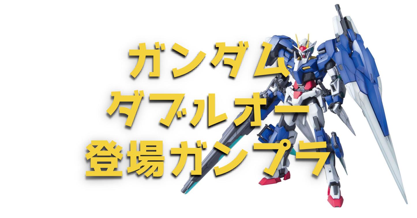 機動戦士ガンダム00シリーズのガンプラを全て紹介【 HG・MG】