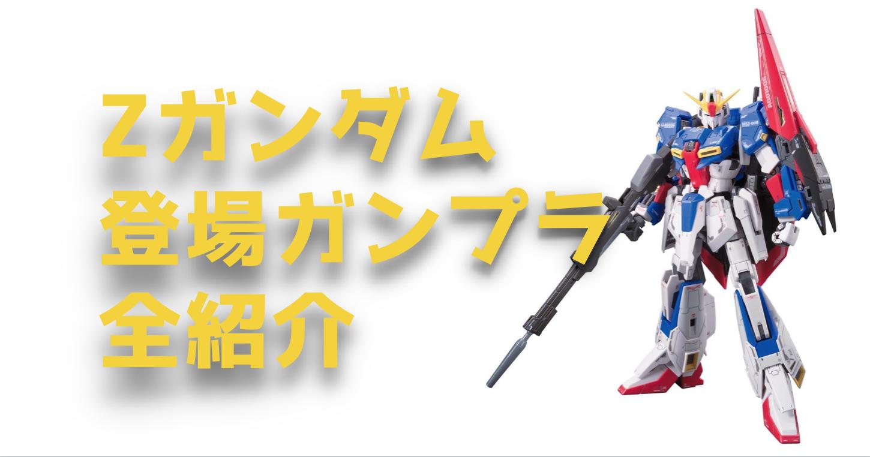 機動戦士Zガンダムの全ガンプラシリーズを紹介する【HG・MG・RG】