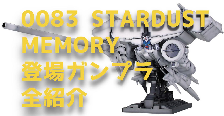 機動戦士ガンダム0083 stardust memory登場の全ガンプラ【HG・MG・RG】