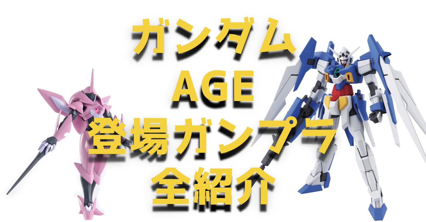 機動戦士ガンダムAGEの全ガンプラシリーズを紹介【HG・MG・RG】