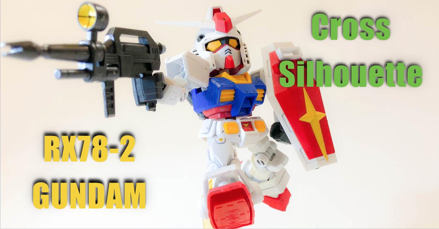 SDガンダムRX78クロスシルエットレビュー!4つの特徴と2つの欠点