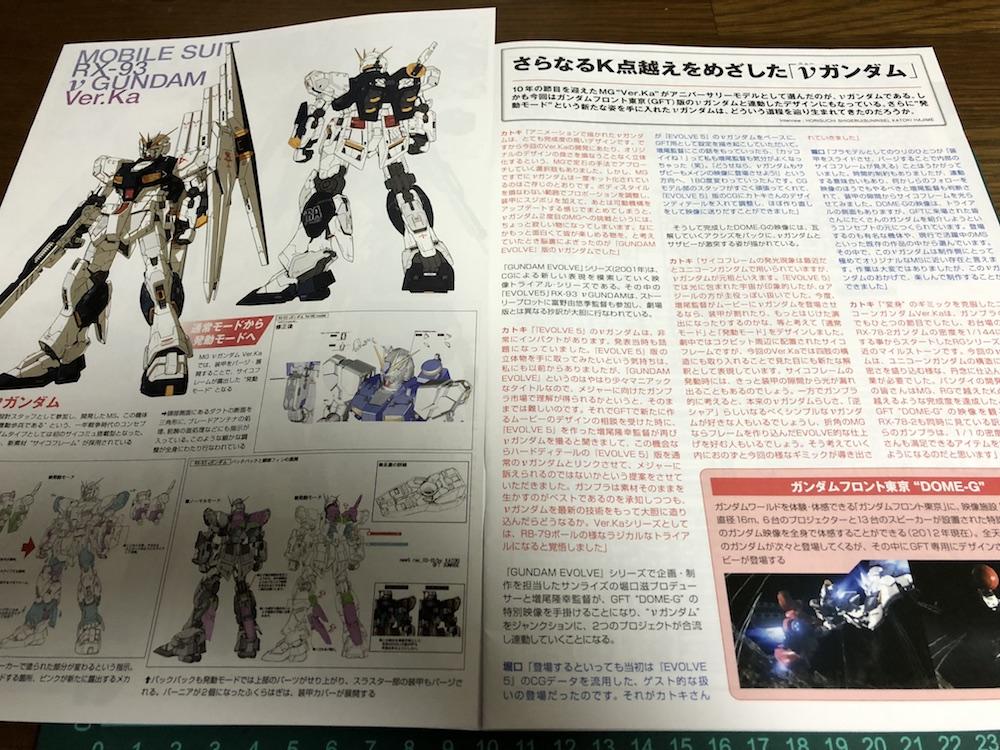 MG(マスターグレード)シリーズ Ver.Ka カトキのガンプラシリーズ一覧