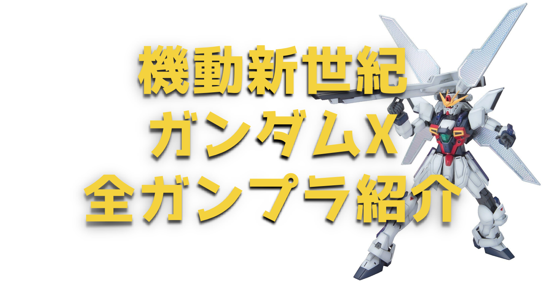 機動新世紀ガンダムXの全ガンプラを紹介する