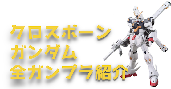機動戦士クロスボーン・ガンダムの全ガンプラを紹介する