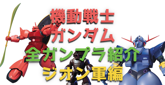 機動戦士ガンダム『ジオン軍』の全『ガンプラ』を熱血紹介!【ファースト】