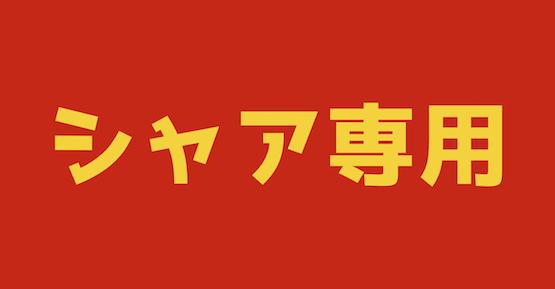 『シャア専用』の『ガンプラ』ベスト7を『赤い彗星』の勢いで紹介する!