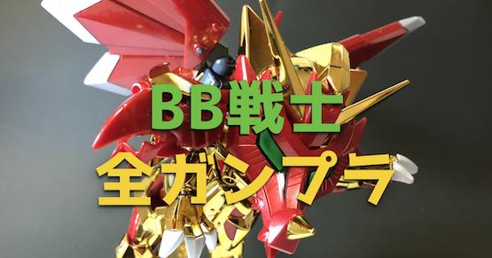 【保存版】SDガンダム『BB戦士』全412種類のガンプラを紹介!【前編】