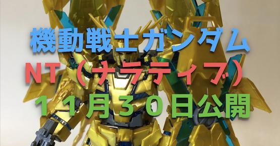 劇場版『ガンダムNT(ナラティブ)』11月30日公開!!新PV動画にミネバ様も登場!!