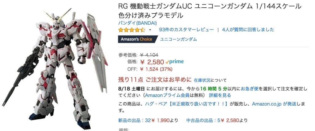 RGユニコーンガンダム レビュー!ガンプラ作るの普通のRGより1.5倍しんどい