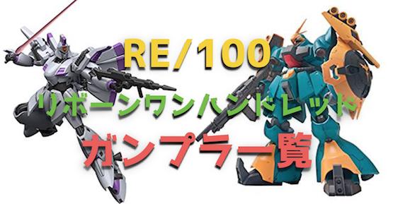 【RE/100 】リボーンワンハンドレッドの全『ガンプラ』シリーズ一覧