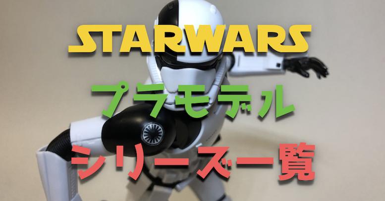 『スターウォーズ』の全プラモデルシリーズ一覧【STARWARS】