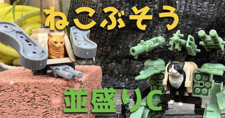 『ねこぶそう 並盛り』プラモデルレビュー!猫戦車&ねこドローンが楽しめる!