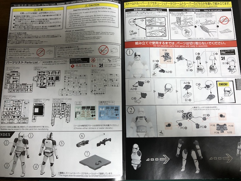 【スターウォーズ】『ストームルーパー』プラモデル製作レビュー