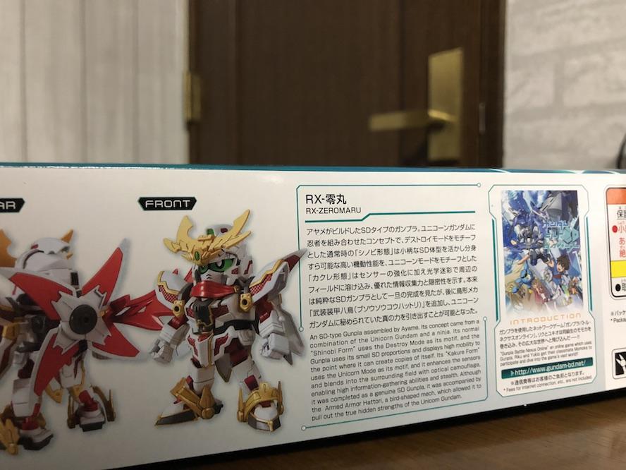 SDBD RX-零丸 ガンプラレビュー!