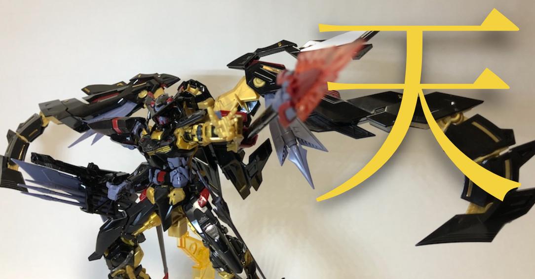 RG1/144 『アストレイ ゴールドフレーム天ミナ』ガンプラレビュー!