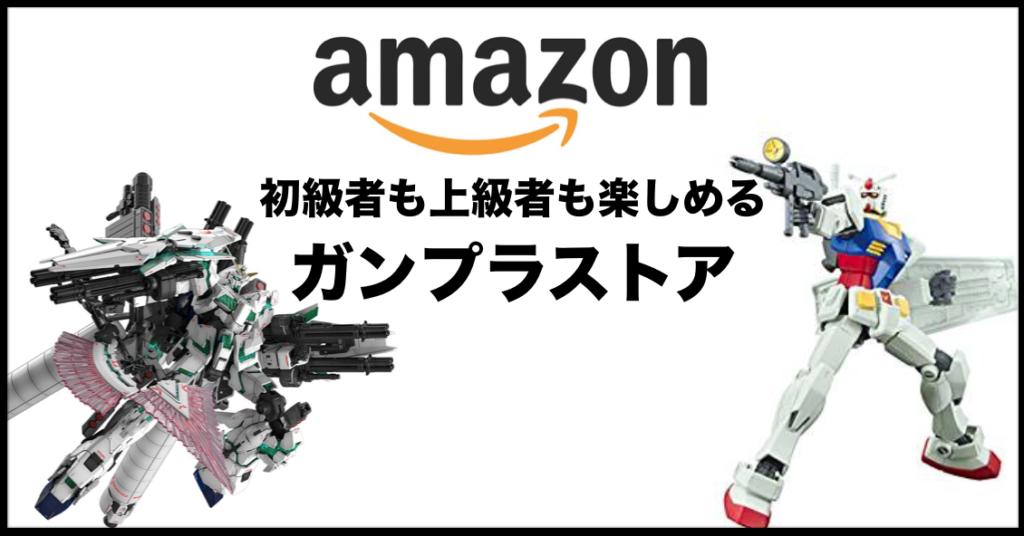ガンダムWALKER|Amazonストア