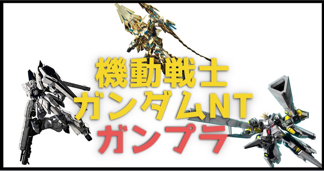 『機動戦士ナラティブ ガンダムNT』登場のガンプラ&商品シリーズ一覧