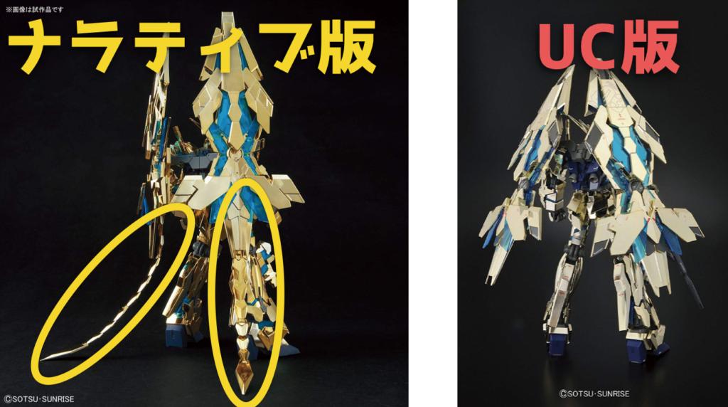 『機動戦士ナラティブガンダムNT』登場のガンプラ&商品シリーズ一覧|ユニコーンガンダム3号機フェネクス