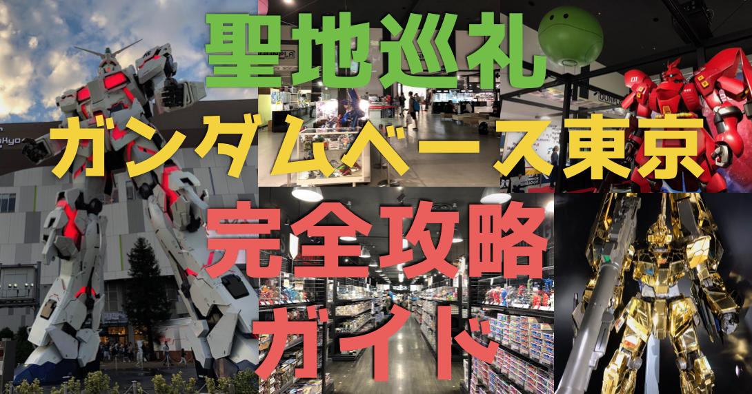 『ガンダムベース東京』完全レポート!アクセス&120%楽しむ方法を紹介!