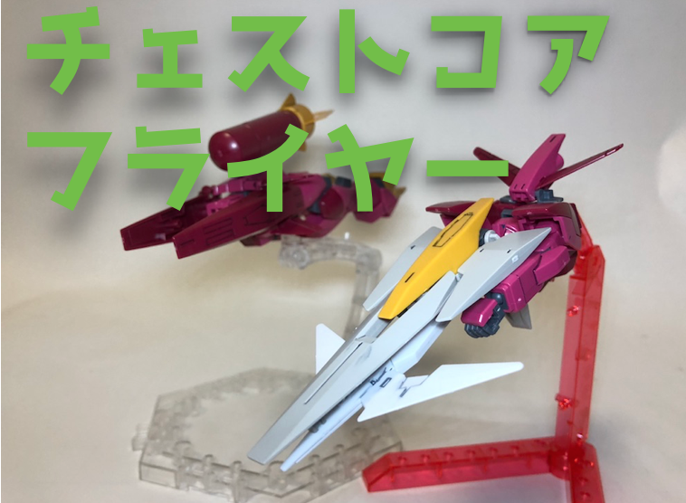 HGBD『インパルスガンダム ランシェ』ガンプラレビュー【ビルドダイバーズ】