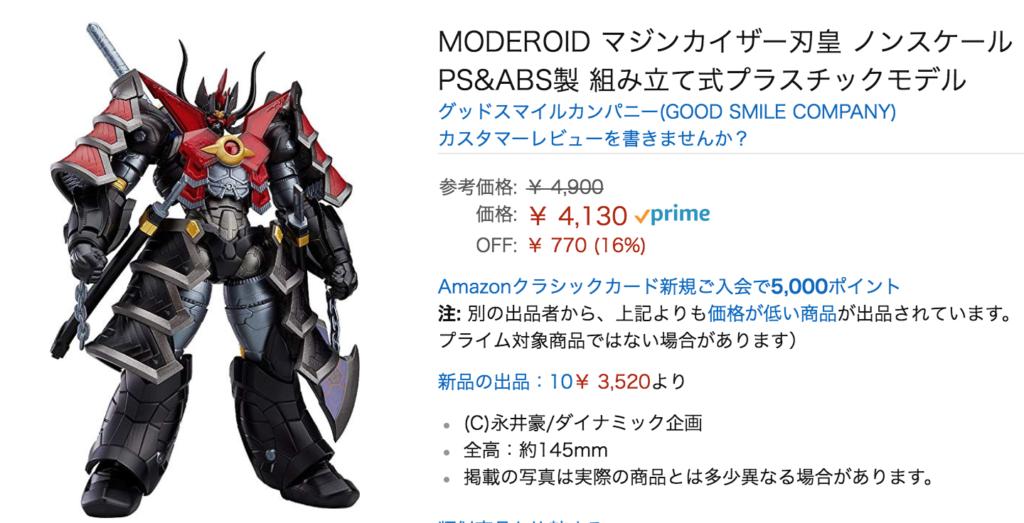 マジンカイザー刃皇の価格