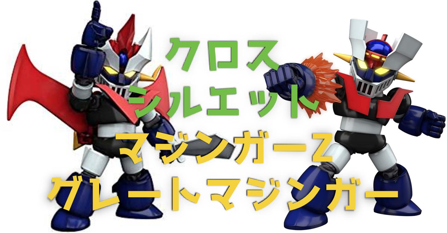 SDクロスシルエットに『マジンガーZ & グレートマジンガー』シリーズが登場!
