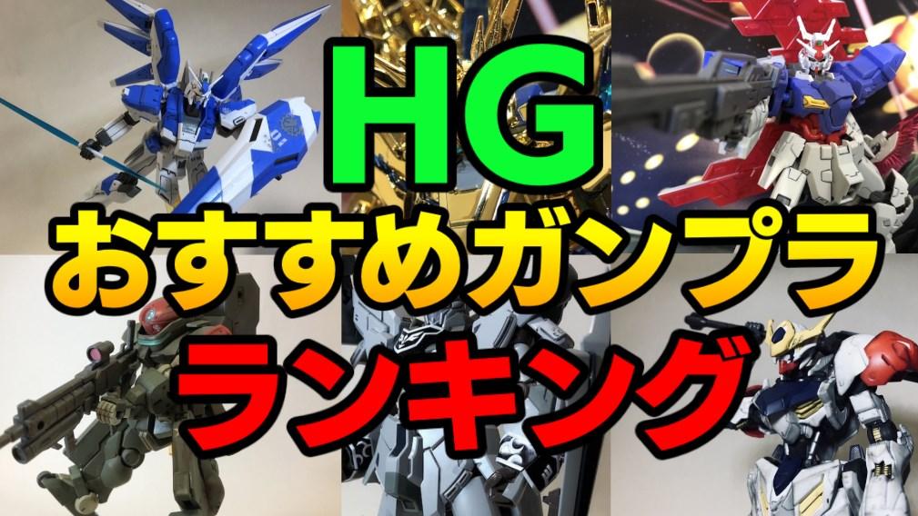 【2021年傑作選】HGガンプラ おすすめランキングベスト23(ハイグレード)