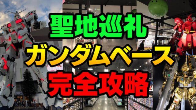 完全レポート『ガンダムベース東京』を120%楽しむ方法(アクセス・料金)を紹介するぞ!