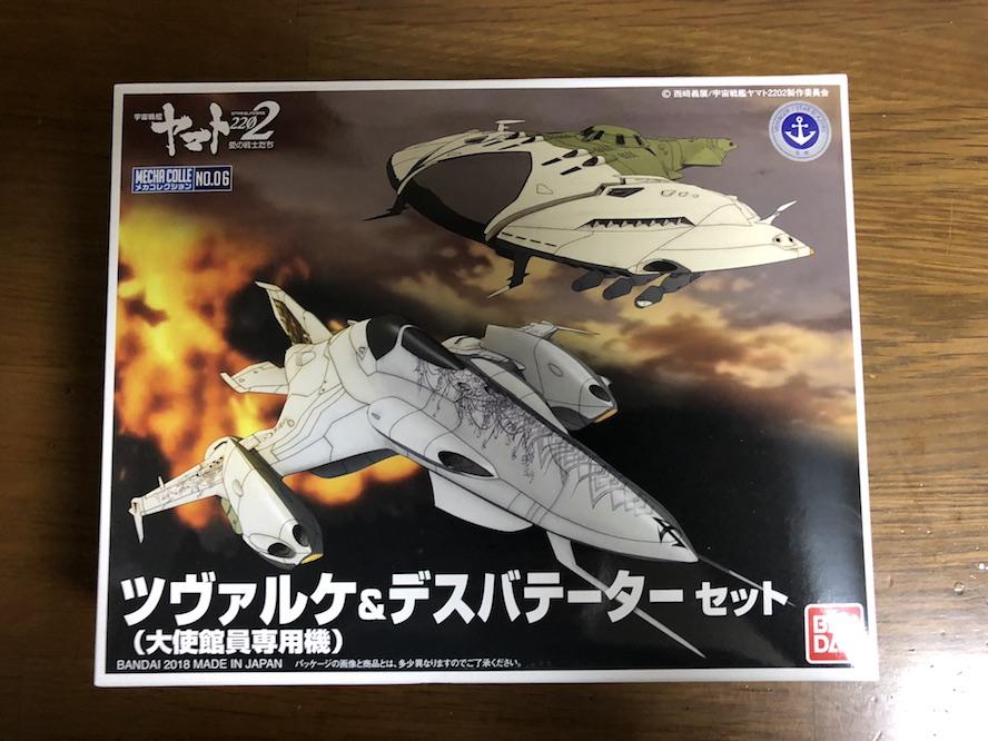 宇宙戦艦ヤマト2202|ツヴァルケ&デスバテーターセット プラモデルレビュー