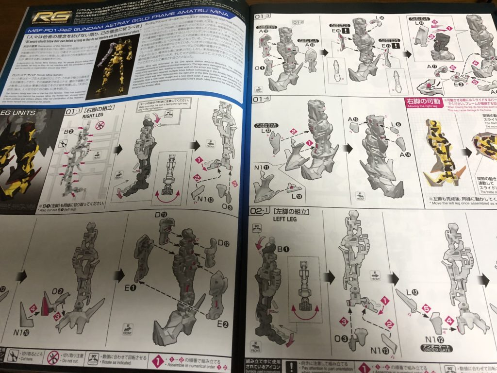 RG1/144 ガンプラ『アストレイ ゴールドフレーム天ミナ』レビュー!