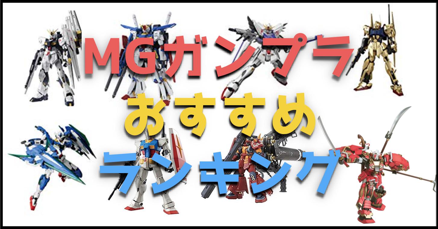 【2018年最新】MGガンプラおすすめランキングベスト10(マスターグレード)