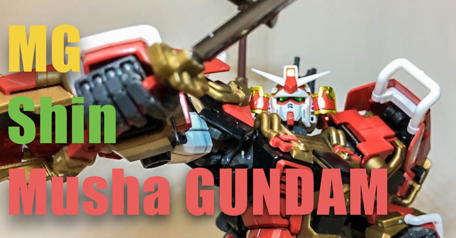MG『真武者ガンダム』のガンプラがワクワクすぎるのでレビューするぞ!