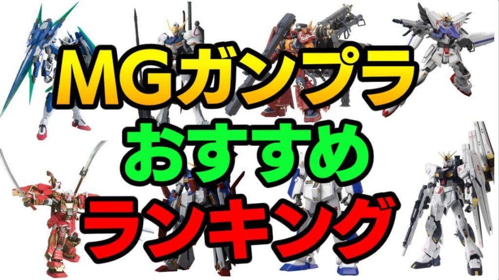 【2021年最新】MGガンプラおすすめランキングベスト14(マスターグレード)