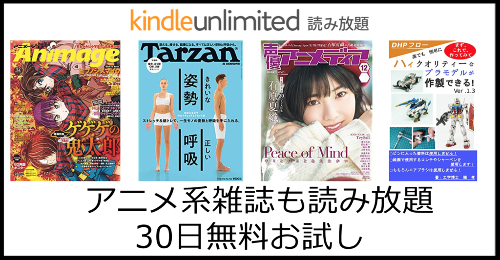 Kindle Unlimitedで人気雑誌が読み放題