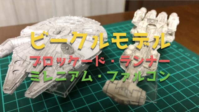 ブロッケード・ランナー & ミレニアム・ファルコン プラモレビュー【スターウォーズ】