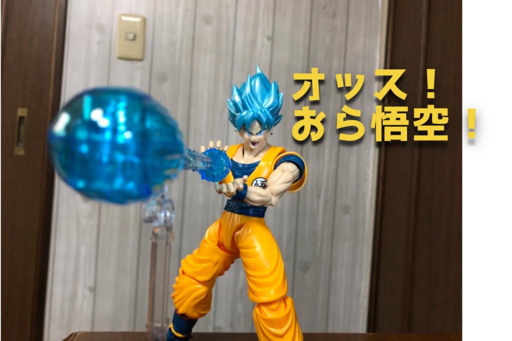 フィギュアライズ『スーパーサイヤ人ゴッド 悟空』プラモ レビュー
