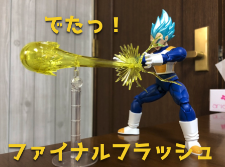 フィギュアライズ『スーパーサイヤ人ゴッド ベジータ』プラモ レビュー