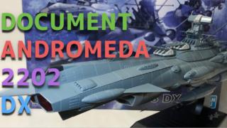 地球連邦アンドロメダ級DXプラモ レビュー【宇宙戦艦ヤマト2202】