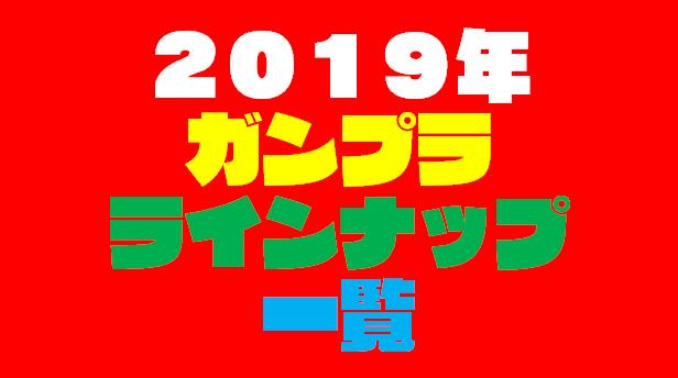 【2019年発売予定】ガンダムのプラモデル(ガンプラ)ラインナップ一覧