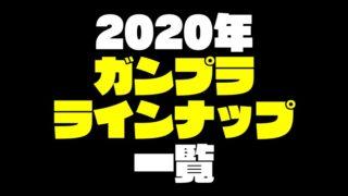 【2020年新作のガンプラ一覧】ガンダムのプラモデルラインナップまとめ