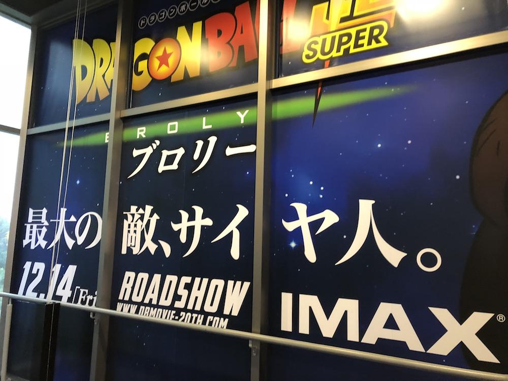 日本一雑な『映画 ドラゴンボール超 ブロリー』ネタバレ感想!今後が楽しみすぎる!