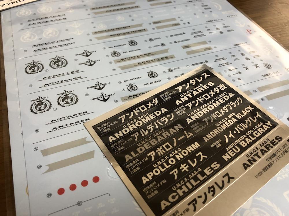 地球連邦 アンドロメダ級DX 1/1000スケール