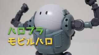 【ハロプラ】モビルハロ プラモデルレビュー!ボディユニット内臓!!