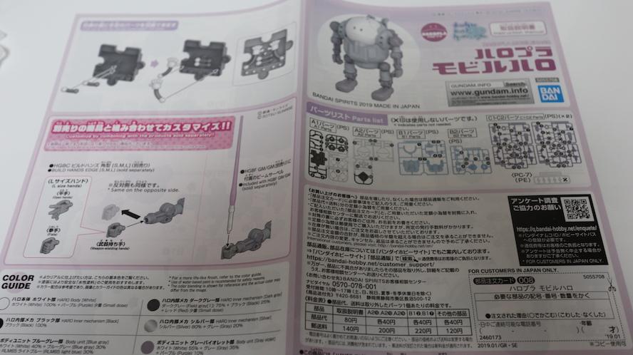 【ハロプラ】モビルハロ プラモデルレビュー!