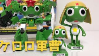ケロロ軍曹・ケロロロボMK2 プラモデルレビュー