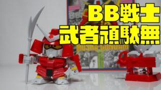 懐かしい【旧キット】BB戦士:武者頑駄無(むしゃがんだむ)ガンプラレビュー!