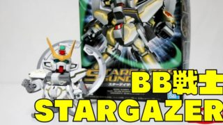 BB戦士№297『スターゲイザーガンダム』ガンプラレビュー